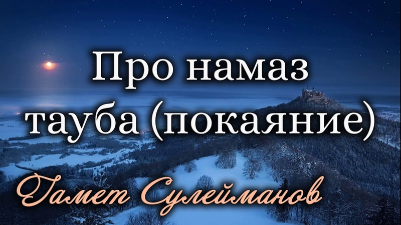 Гамет Сулейманов - Про намаз тауба (покаяние)