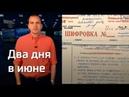 Два дня в июне Константин Семин Агитпроп 23 06 2018