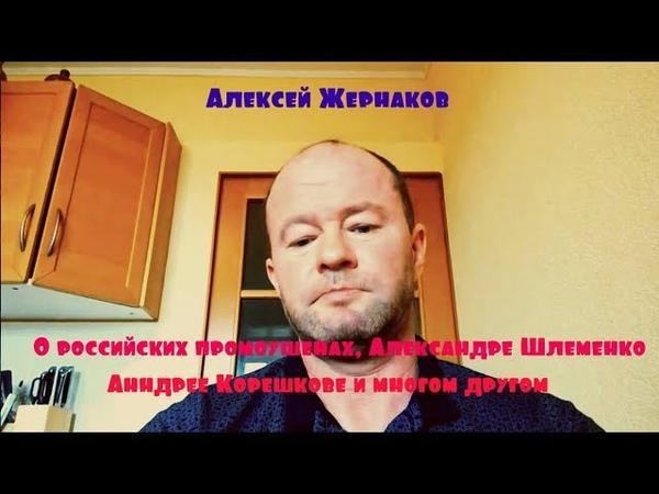 Алексей Жернаков о российских промоушенах, Александре Шлеменко, Анндрее Корешкове и многом другом