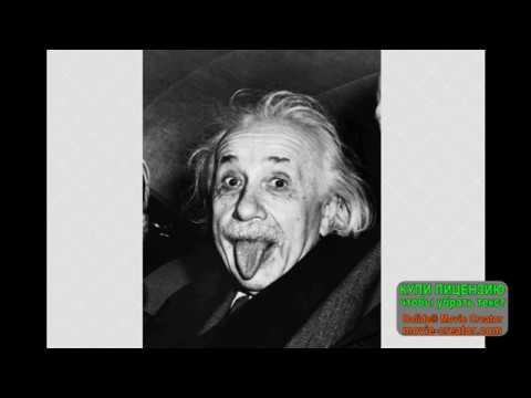 4 вопрос, научная комедия или занимательная физика ч 1