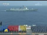 高清完整版:习近平出席南海海域海上阅兵