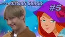 BTS RUSSIAN CRACK 5 Totally Spies