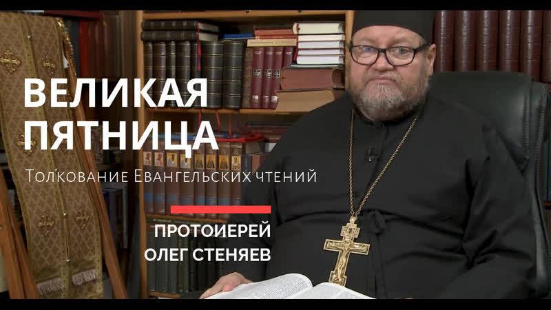 Великая пятница - Протоиерей Олег Стеняев