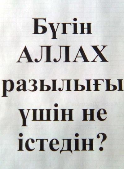 Aigerim Kojanazarova, 29 мая , Калининград, id188336001