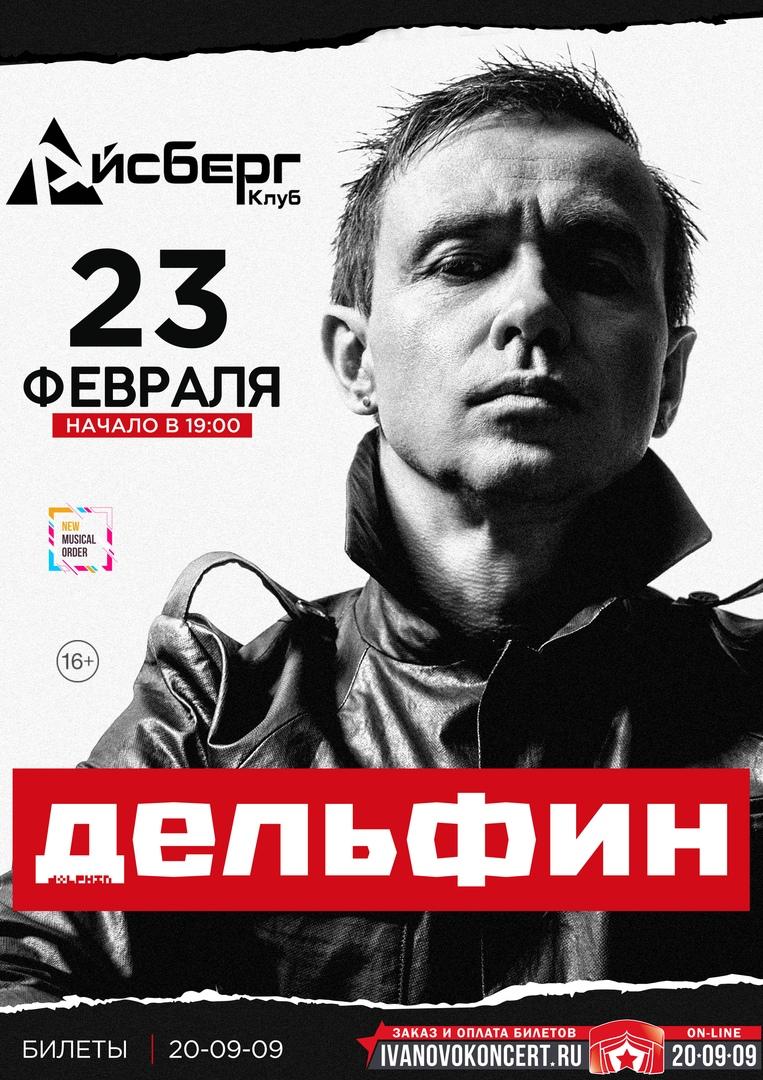 Афиша Ковров 23.02.2019 Дельфин в Иваново. клуб Айсберг