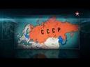 Непобедимая и легендарная. История Красной армии . 3 серия