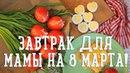 Завтрак для мамы на 8 марта! Рецепты Bon Appetit