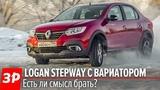 ОБЗОР Рено Логан Степвей с вариатором  Renault Logan Stepway CVT