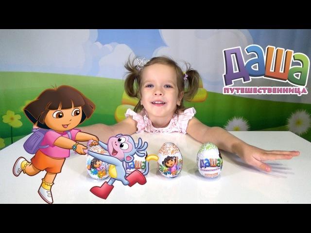 Даша путешественница яйца с сюрпризами Dora the explorer eggs with surprises