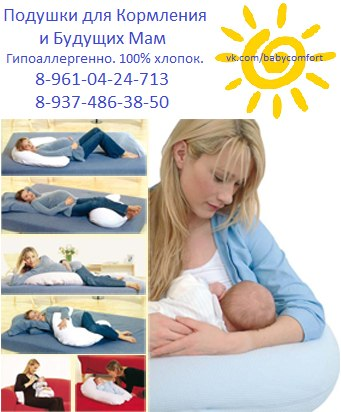 Подушка для беременных и кормящих – удобство для Вас и малыша
