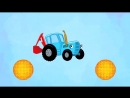 Синий трактор-песенка про машинки