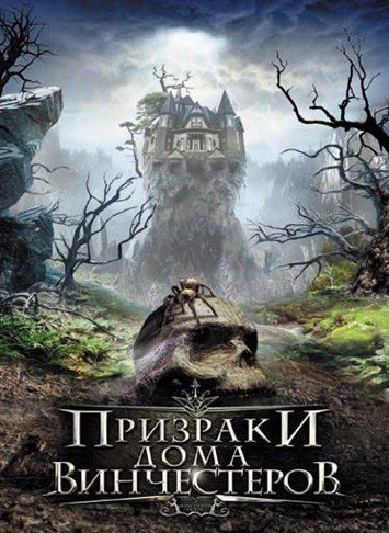 Призраки дома Винчестеров (2009)