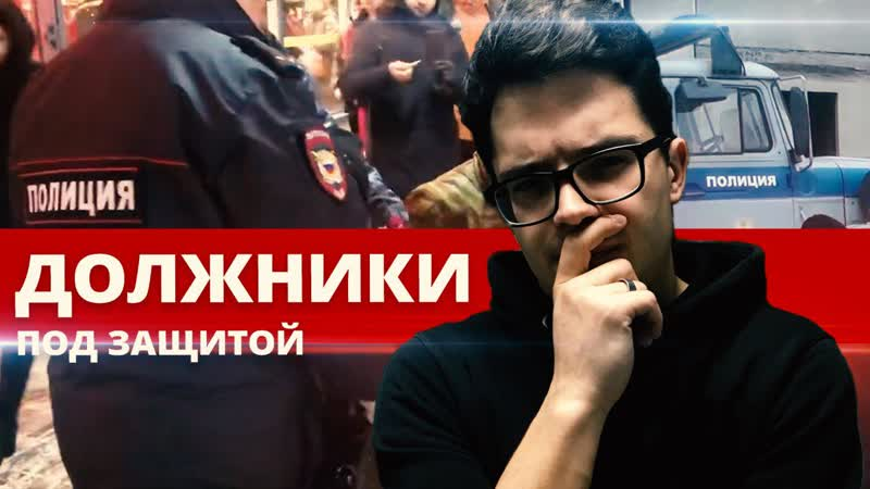 Должники под защитой буйные продавцы и знайте Геймлиха Отдел происшествий 07 03 2019 Невские новости