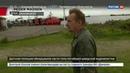 Новости на Россия 24 • Найдены ноги и голова расчлененной Ким Валль