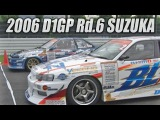 Video Option VOL.152 — D1GP 2006 Rd.6 at Suzuka Circuit: Tsuiso BEST8 - FINAL.