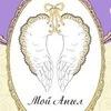 Детская одежда «Мой Ангел»