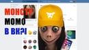 СТРАНИЧКА МОНСТРА МОМО В ВК?!   Момо - фотки в ВКонтакте Comedy Club