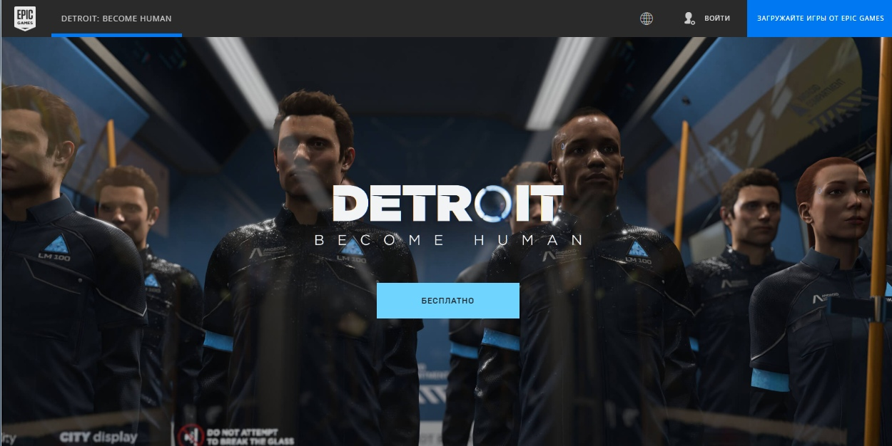 Detroit: Become Human - Бесплатно в Epic Store!