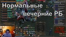 Нормальные вечерние РБ 14.04.19 / Lineage 2 Classic / server Lilith