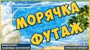 Футаж Морячка Аня Видео открытка Морячка для девочки