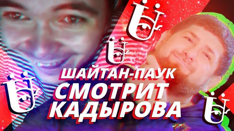 Марго смотрит видео про Кадырова, Геев, Зоофилов (Убермаргинал) | Северные Мемы для Сверхлюдей