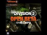 The Division 2 - Открытое бета-тестирование #4