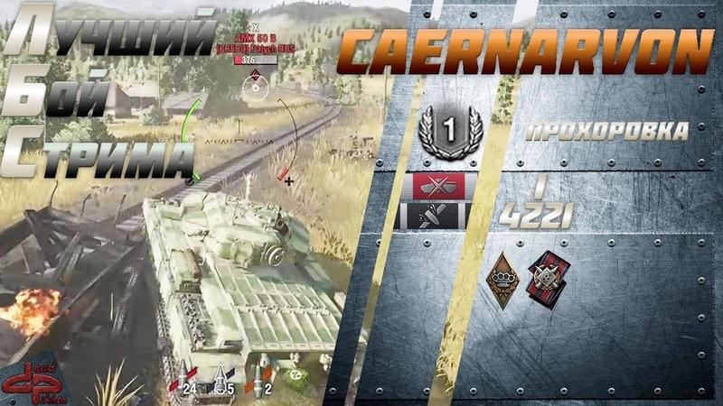 World of Tanks Console / ЛБС / Caernarvon / Прохоровка / dead pikhto