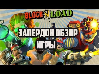 Block and Load запердон обзор