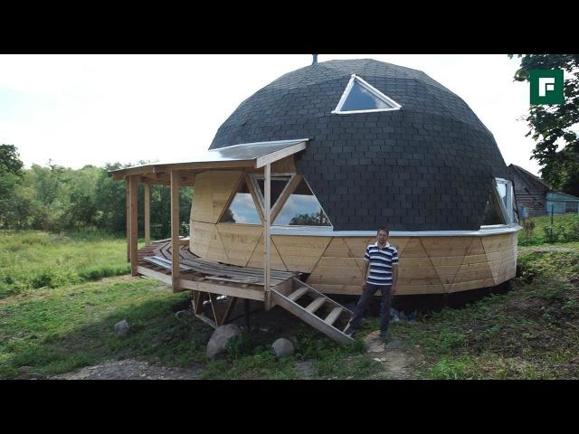 Купольный дом за полтора миллиона. Словно с иной планеты FORUMHOUSE