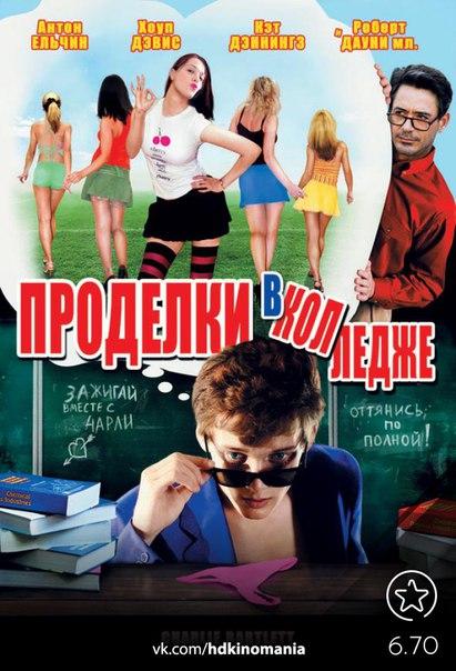Проделки в колледже (2007)