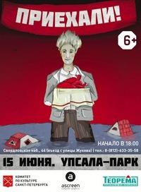 Премьера спектакля Приехали! в Упсала-Парке