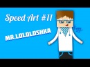 Speed Art 11 - Mr.Lololoshka