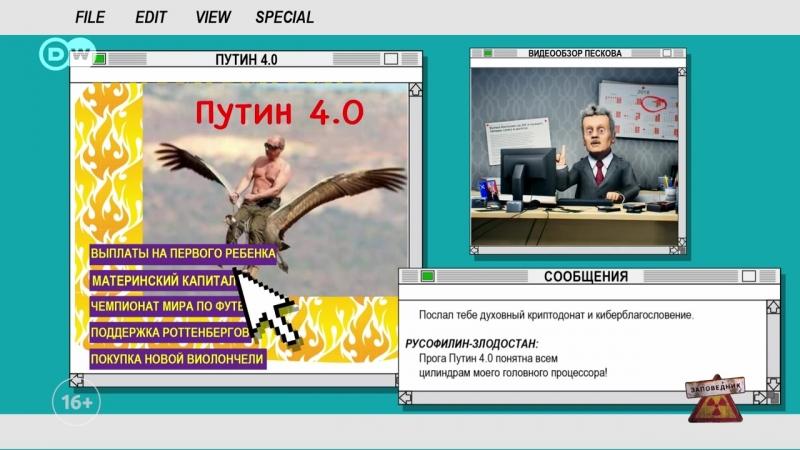 [Заповедник] Песня про Рыбку, обзор софта от Пескова и Путин, давай, до свидания! –