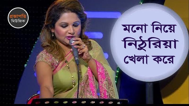 Mono Nia Nithuria | Bangla New Song | Dithi Anwar | Bangla Romantic Song | New Version 2018