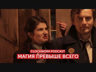 Clockwork podcast. за кадром «магии превыше всего». crack!vid
