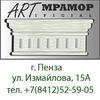 Арт Мрамор - Строительные и отделочные материалы