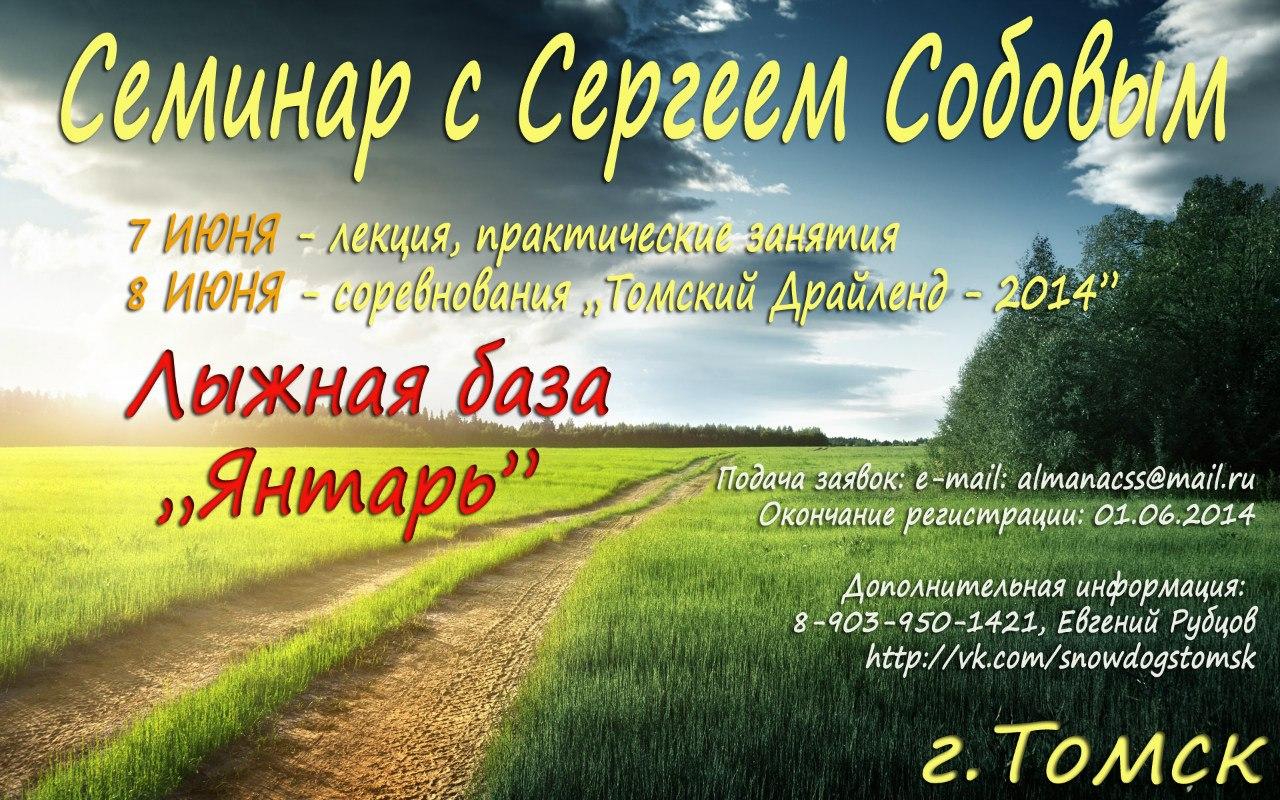 7-8 июня 2014г.  Семинар с Сергеем Собовым по ездовому спорту. C0d23tLO_yo