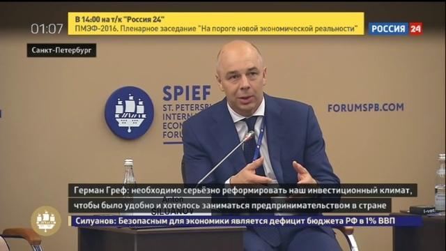 Новости на Россия 24 • ПМЭФ-2016 участники делятся рецептами адаптации экономики к новым условиям