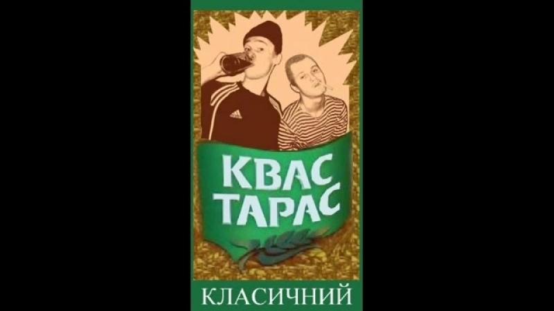 Квас Тарас/Kvas Taras 3 best songs
