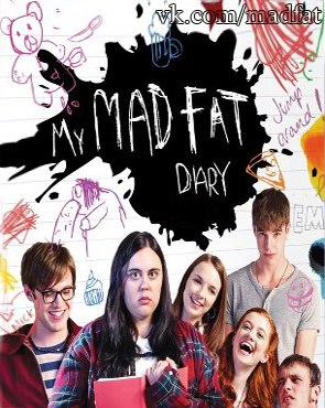 Дневник толстозадой / My Mad Fat Diary (2013)