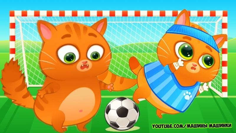 Мультик про Котика Bubbu 10 Лечим котенка Бубу! Мультфильмы для детей - виртуальный питомец ММ