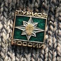Турист россии значок купить как погладить лист бумаги