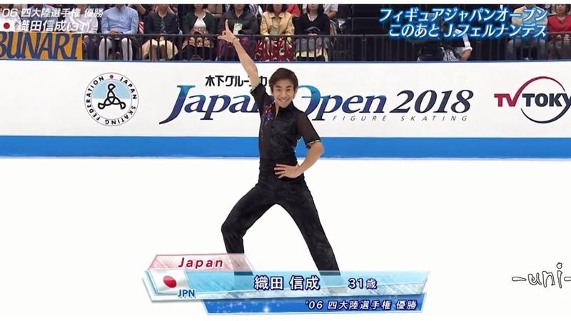 Nobunari Oda - Japan Open 2018 - YMCA - 織田信成