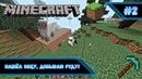 Нашёл овцу, добываю руду! ► Выживание Minecraft ► 2 ► Святой Play
