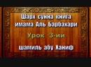 03 Шарх сунна книга имама Аль Барбахари Шамиль абу Ханиф