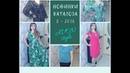 Новинки ОДЕЖДЫ AVON Платье в пол платье трансформер пижама супер блузочка и серия La Redoute