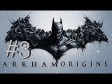 Batman Arkham Origins часть 3 пингвин