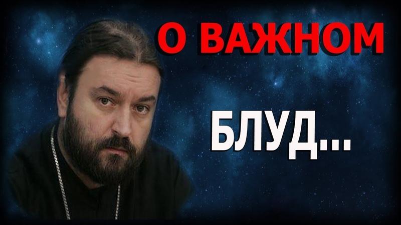 Борьба с блудом! Когда стыдно и хочется, и гадко и сладко! Протоиерей Андрей Ткачёв