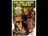 Черная суббота или Три лица страха / I tre volti della paura (1963)