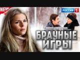 Брачные игры [HD,Фильм, 2017,Мелодрама, 1080p]